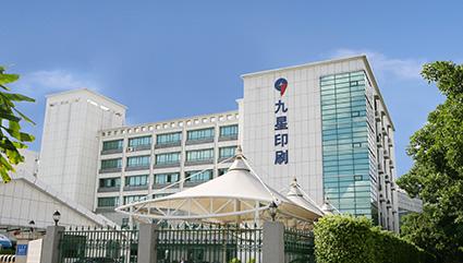 深圳九星印刷包装集团有限公司.jpg
