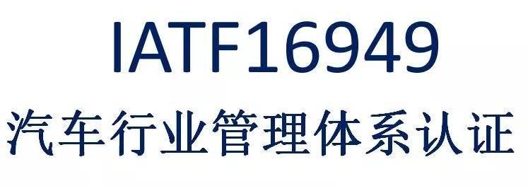 IATF16949.jpg