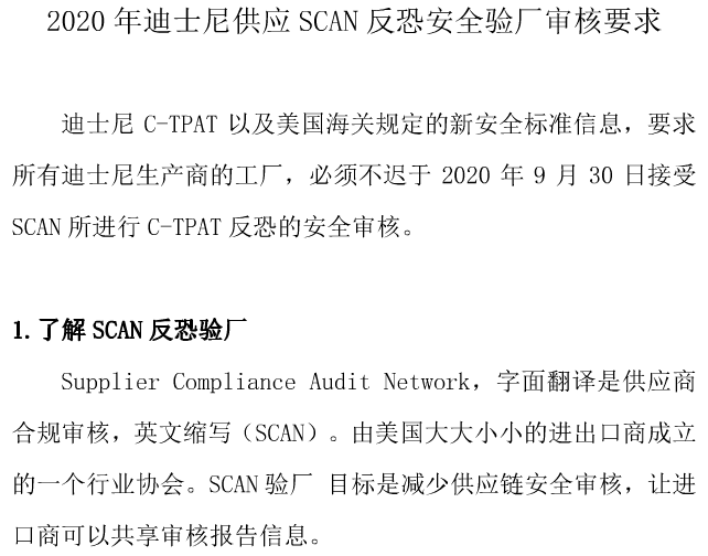 1 2020年迪士尼供应商SCAN反恐安全验厂审核要求.png