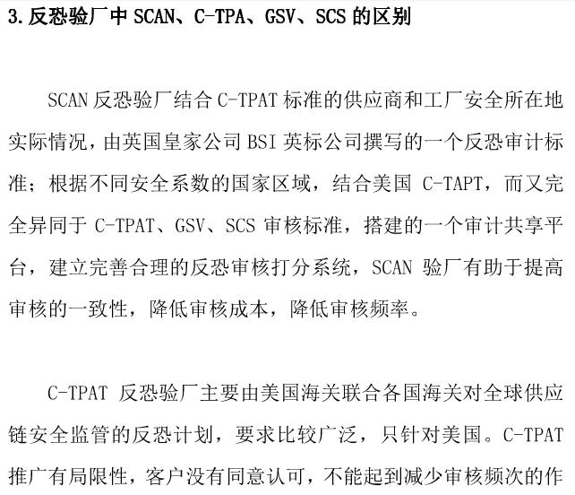 3 2020年迪士尼供应商SCAN反恐安全验厂审核要求.png