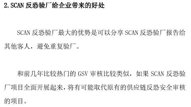 2 2020年迪士尼供应商SCAN反恐安全验厂审核要求.png
